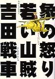 象の怒り 若い山賊 (ビームコミックス文庫)