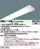 パナソニック(Panasonic) ライトバー LB20形 1600lm 防湿防雨 昼白 SUS NNW2111ENKLE9