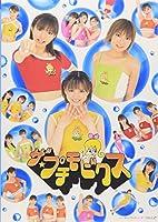 ザ★プチモビクス [DVD]