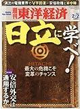 週刊 東洋経済 2013年 2/2号 [雑誌]