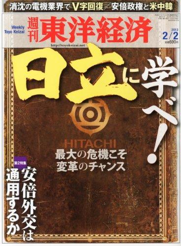週刊 東洋経済 2013年 2/2号 [雑誌]の詳細を見る