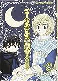 コーセルテルの竜術士~子竜物語~ 8 (IDコミックススペシャル ZERO-SUMコミックス)