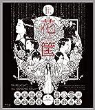 花筐/HANAGATAMI Blu-ray[Blu-ray/ブルーレイ]