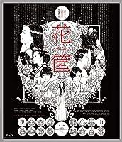 花筐/HANAGATAMI [Blu-ray]