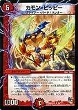 デュエルマスターズ カモン・ピッピー/革命 超ブラック・ボックス・パック (DMX22)/ シングルカード
