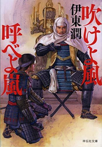吹けよ風 呼べよ嵐 (祥伝社文庫)