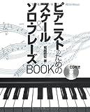 ピアニストのためのスケール&ソロ・フレーズBOOK (CD付き)