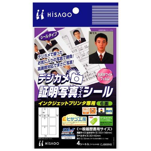 ヒサゴ デジカメ証明写真サイズシール はがき6面 インクジェット専用 CJ866NS