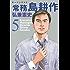 常務 島耕作(5) (モーニングコミックス)