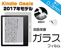 Kindle Oasis [キンドル オアシス ] 2017年モデル 液晶保護 強化ガラスフィルム 【 硬度 9H / 厚み 0.3mm / 2.5D ラウンドエッジ加工 】
