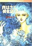 夜はきて愛を語り / 波津 彬子 のシリーズ情報を見る