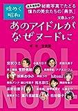 永久保存版・煌めく昭和 あのアイドルがなぜヌードに (文春e-book)