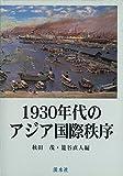 1930年代のアジア国際秩序
