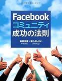 Facebookコミュニティ成功の法則