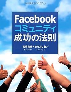 フェイスブック 重い!対処方法