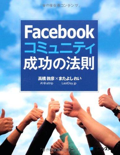 Facebookコミュニティ成功の法則の詳細を見る