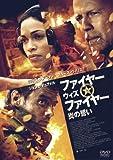 ファイヤー・ウィズ・ファイヤー 炎の誓い[DVD]