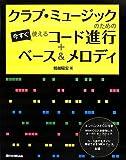 クラブ・ミュージックのための今すぐ使えるコード進行+ベース&メロディ (エンハンスドCD付き)