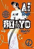 AI TOUR 和と洋 [DVD]