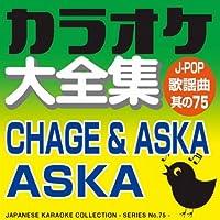 HEART (オリジナル歌手: CHAGE & ASKA)(カラオケ)