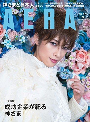 AERA (アエラ) 2018年 1/15 増大号【表紙:明日海りお】 [雑誌]