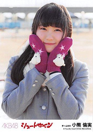 【小熊倫実】 公式生写真 AKB48 シュートサイン 劇場盤...