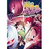 盾の勇者の成り上がり 10 (MFコミックス フラッパーシリーズ)