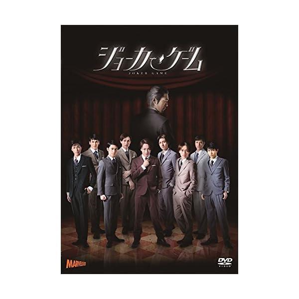 舞台『 ジョーカー・ゲーム 』 [DVD]の商品画像
