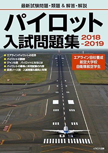 パイロット入試問題集 2018-2019