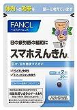 【機能性表示食品】ファンケル(FANCL)スマホえんきん約30日分 60粒