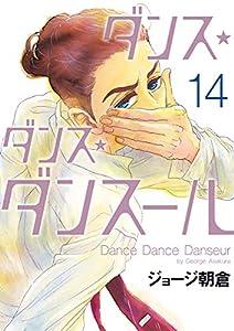 ダンス・ダンス・ダンスール 14巻 表紙画像