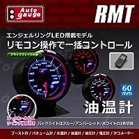 Autogauge オートゲージ追加メーター RMTシリーズ 油温計 60φ【RMT60-油温】