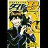 ダイヤのB!! 青道高校吹奏楽部(1)