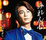 みれん心 C/W.瀬戸内ブルース(CD) 画像