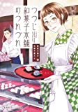 鍵屋の隣の和菓子屋さん つつじ和菓子本舗のつれづれ (集英社オレンジ文庫)