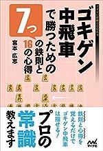 ゴキゲン中飛車で勝つための7つの鉄則と16の心得 (マイナビ将棋BOOKS)