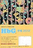 HbG 手帳 2012