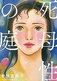 特装版「死母性の庭」 (フラワーコミックス)