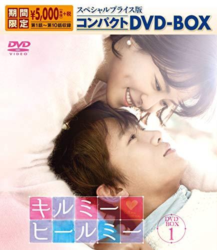 『キルミーヒールミー』スペシャルプライス版コンパクトDVD-BOXが満を持して発売!