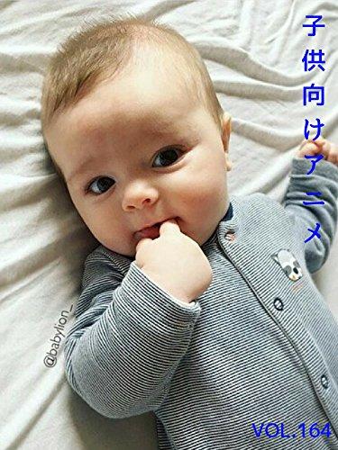 子供向けアニメ VOL. 164