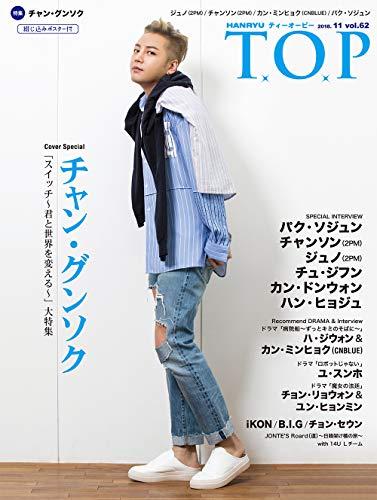 『韓流 T.O.P』2018/11月号(VOL.62)特典綴込ポスター付!  チャン・グンソク大特集!