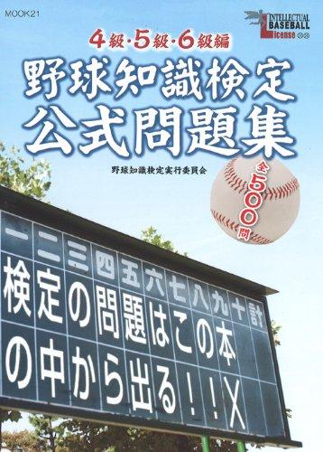 野球知識検定公式問題集4級5級6級編 (MOOK21)の詳細を見る