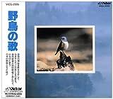 野鳥の歌 (商品イメージ)