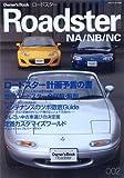ロードスターNA/NB/NC (SAN-EI MOOK Owner's Book Series 2) (SAN-EI MOOK Owner's Book Series 2)