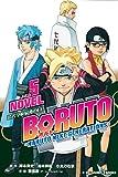 BORUTO—ボルト— —NARUTO NEXT GENERATIONS— NOVEL 5 忍者学校最後の日! (ジャンプジェイブックスDIGITAL)