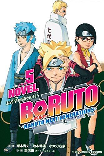 BORUTO―ボルト― ―NARUTO NEXT GENERATIONS― NOVEL 5 忍者学校最後の日! (ジャンプジェイブックスDIGITAL)