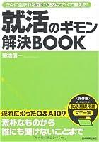 就活のギモン 解決BOOK