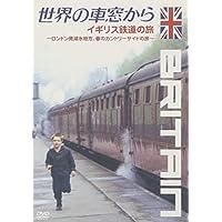 世界の車窓から~イギリス鉄道の旅~