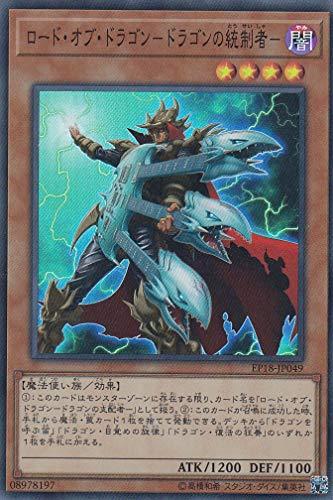 遊戯王 EP18-JP049 ロード・オブ・ドラゴン-ドラゴンの統制者- (日本語版 スーパーレア) エクストラ・パック EXTRA PACK 2018