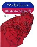 マッキントッシュ Illustrator 5.0J入門